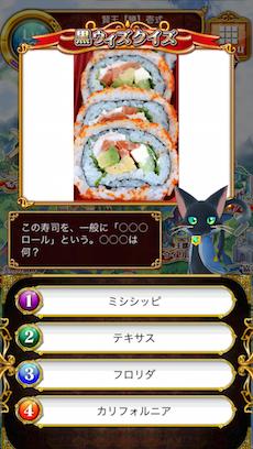 この寿司を、一般に「◯◯◯ロール」という。◯◯◯は何?