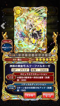 神誅の黄金弓 ルフ・ファルネーゼ