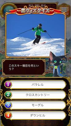 このスキー種目を何という?
