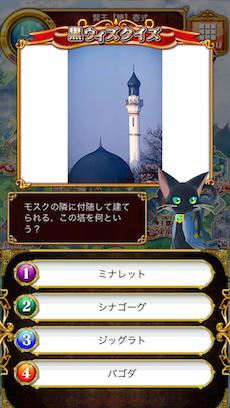 モスクの隣に付随して建てられる、この塔を何という?