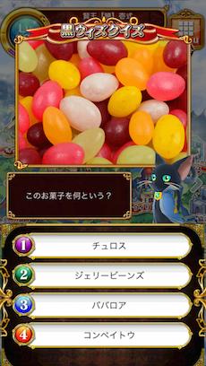 このお菓子を何という?
