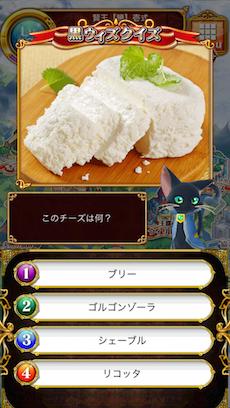 このチーズは何?