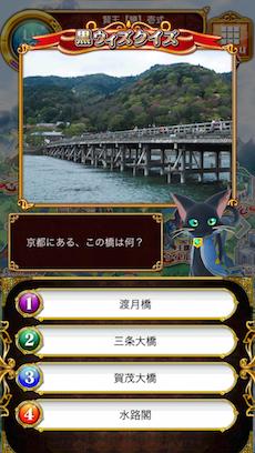 京都にある、この橋は何?