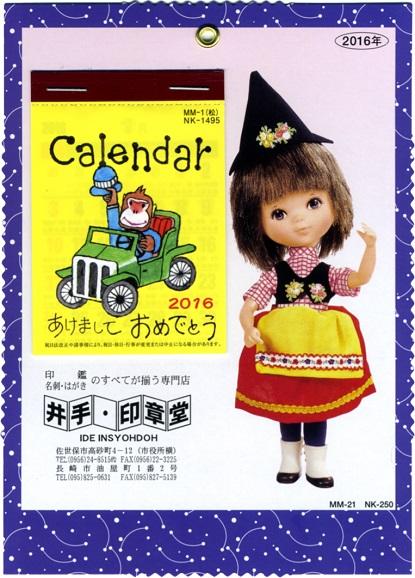カレンダー 人形写真付 2016