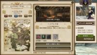 グランドミッション 10/1-8 グリッテン砦 60万pt