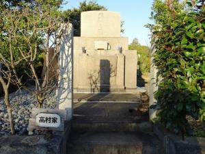 高村家の墓