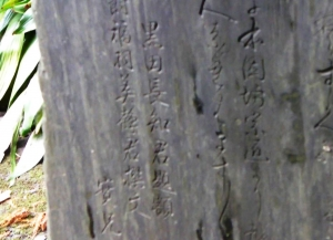 題額:黒田長知、和文撰:福羽美静