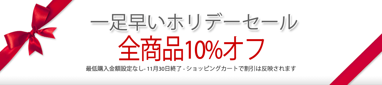 10offsale-jp.png