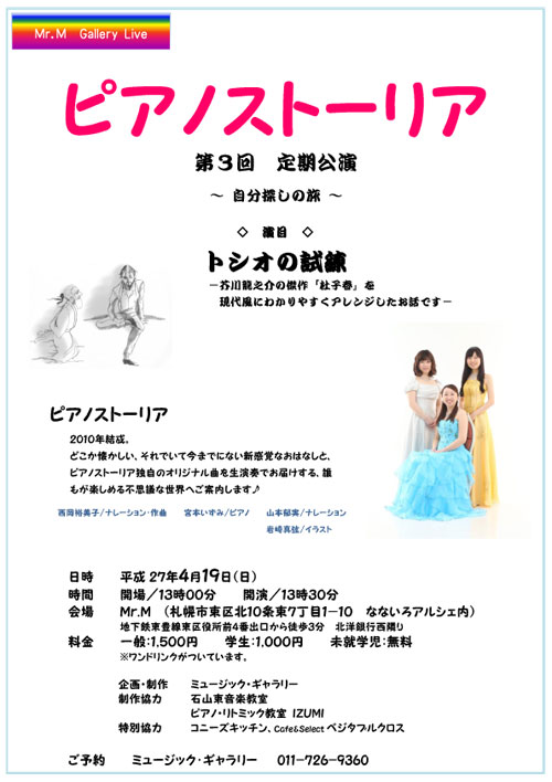 【チラシ】ピアスト20150419