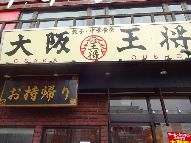 王将 南柏店2 (1)