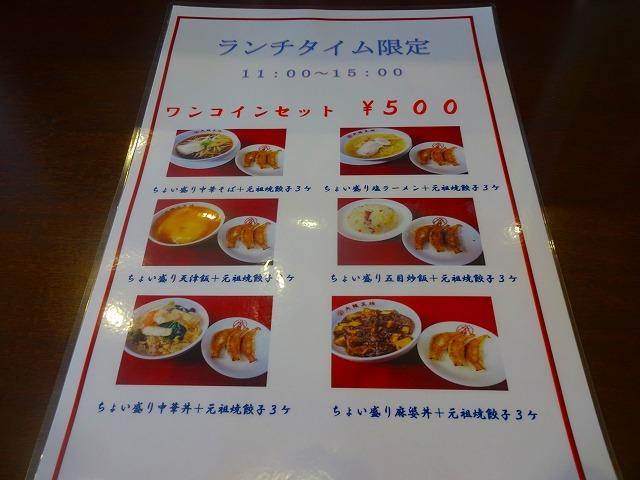 王将 南柏店2 (2)