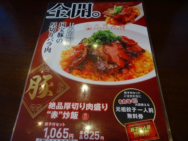 王将 南柏店2 (3)