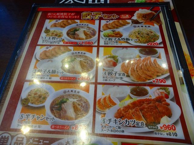 王将 南柏店2 (4)