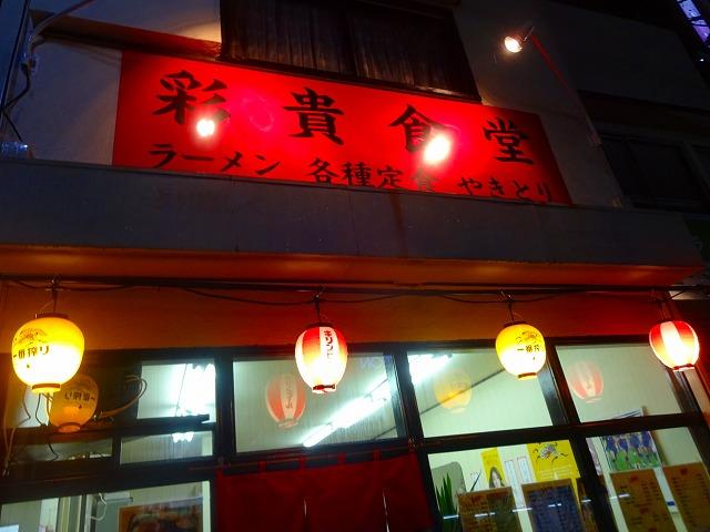 彩貴食堂2 (1)