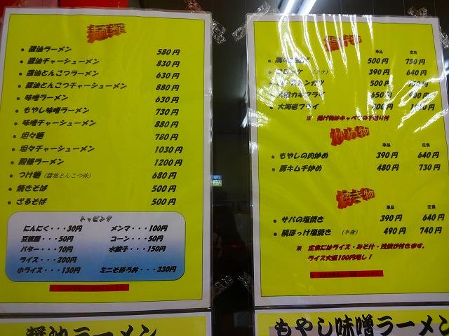 彩貴食堂2 (2)