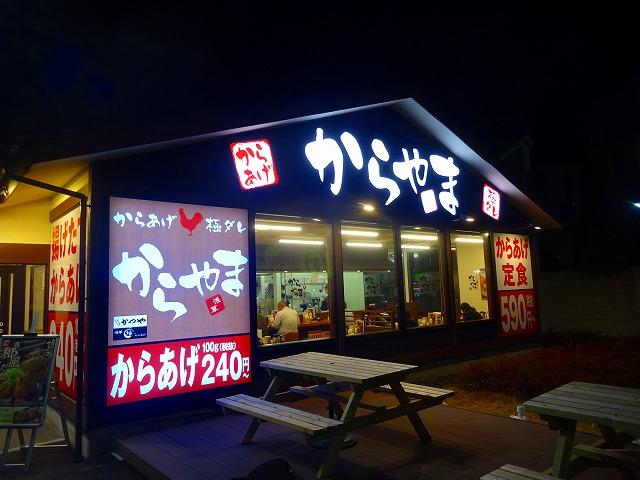 からやま 松戸古ヶ崎店2 (1)
