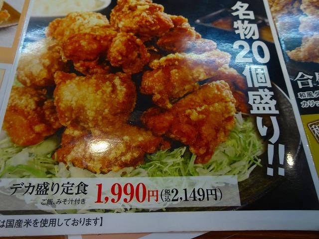 からやま 松戸古ヶ崎店2 (2)