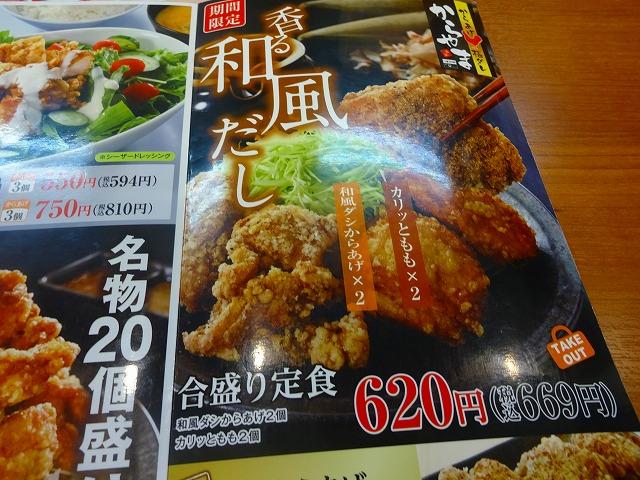 からやま 松戸古ヶ崎店2 (3)