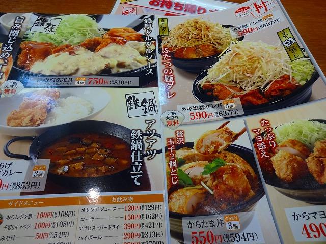 からやま 松戸古ヶ崎店2 (4)