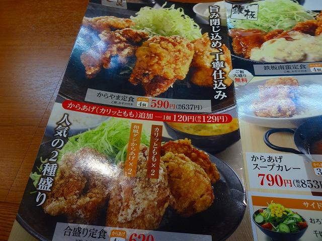 からやま 松戸古ヶ崎店2 (5)