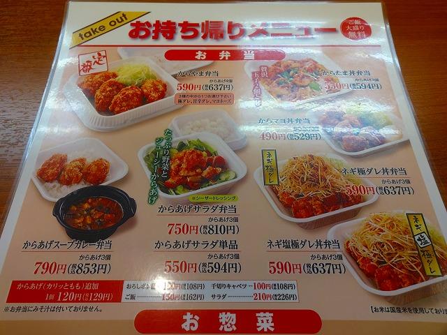 からやま 松戸古ヶ崎店2 (6)