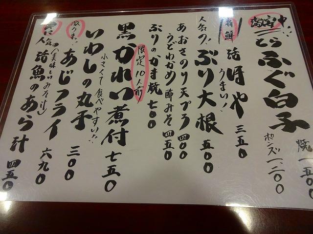 大黒 松戸4 (2)