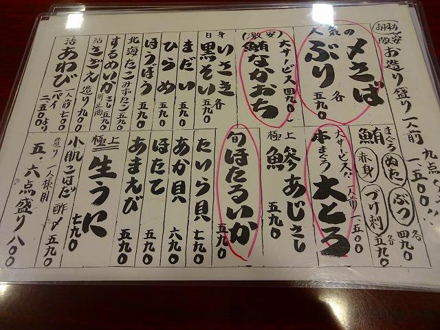 大黒 松戸4 (3)