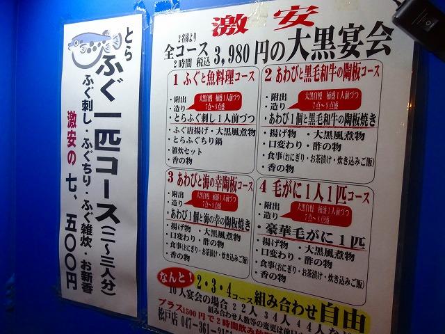 大黒 松戸4 (10)