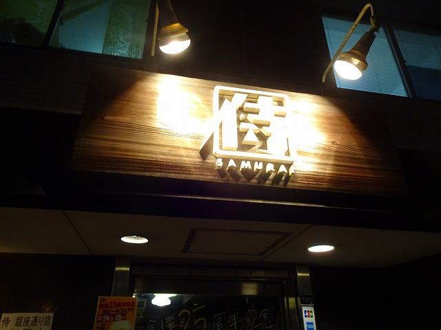 侍10 (1)