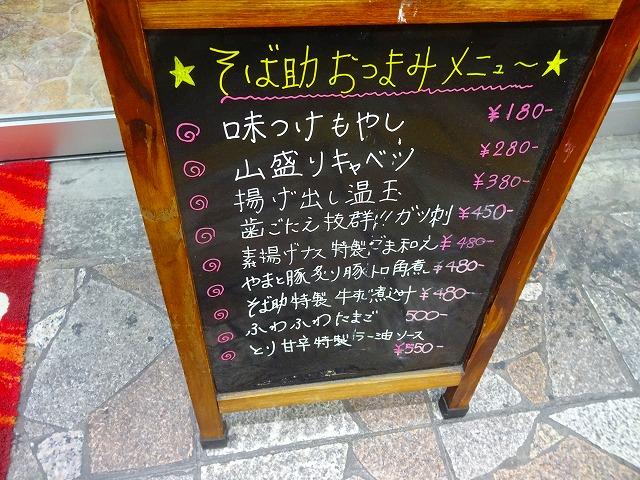 そば助4 (2)