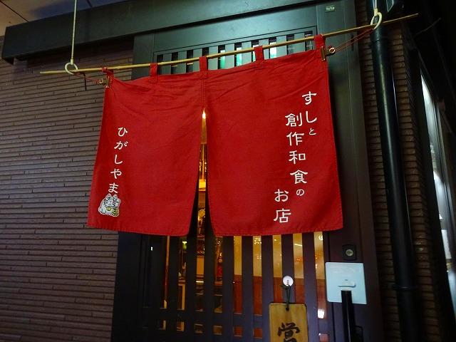 ひがしやま6 (1)