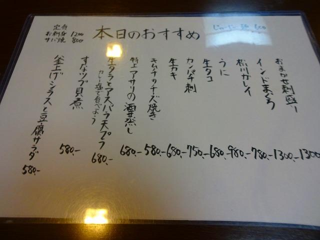 かめすけ2 (2)
