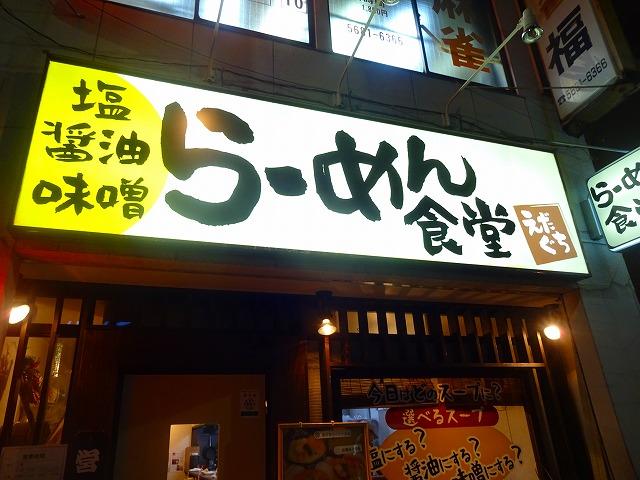 えだぐち (2)