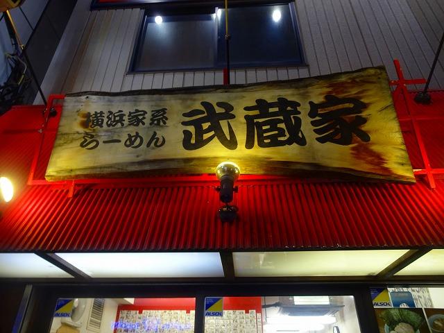 武蔵家北千住 (1)