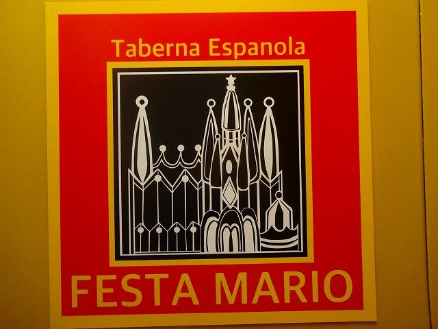 フェスタ・マリオ2 (1)