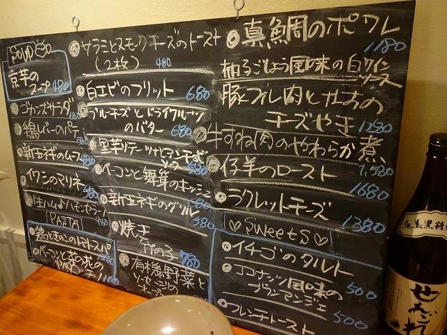 五感ず8 (2)