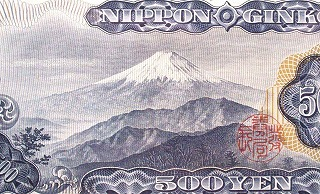 s-五百円札t