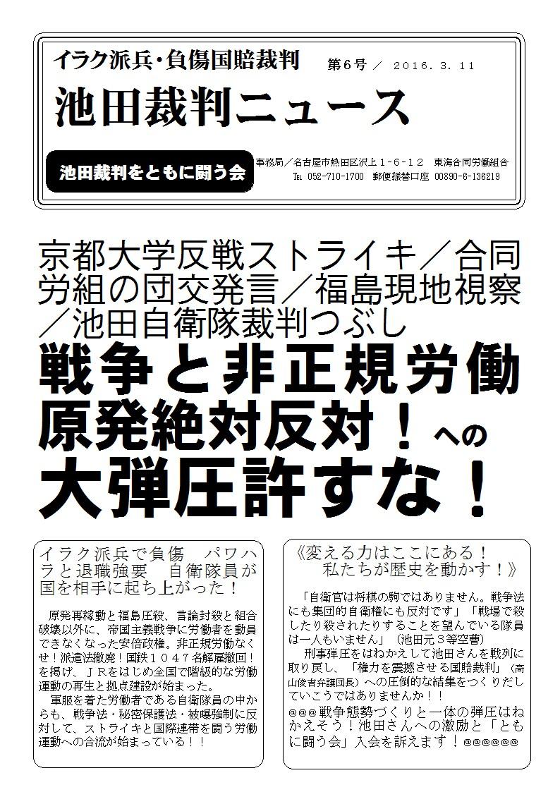 池田裁判ニュース6号です!!