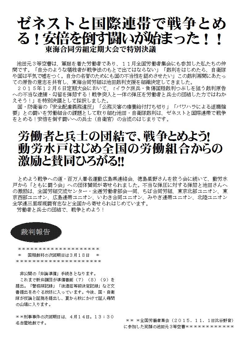 動労水戸など全国から賛同拡大中!!