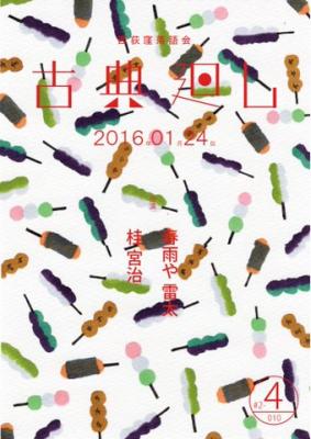 古典廻し201601