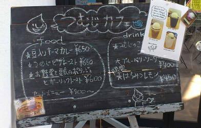 tsumuji Cafe' 2 (10)