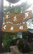 古新館 蔵カフェ 2 (2)