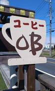 珈琲屋OB 加須店 (3)