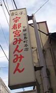 みんみん(2)