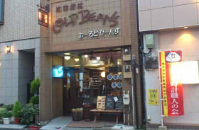おーるど・びーんず (3)