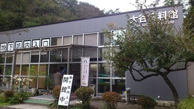 大谷資料館 (11)