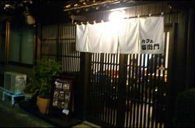 猫衛門 (2)