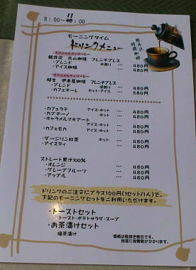 Cafe time 熊谷店 (12)