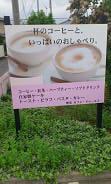 カフェ・ド・ユミ2 (2)