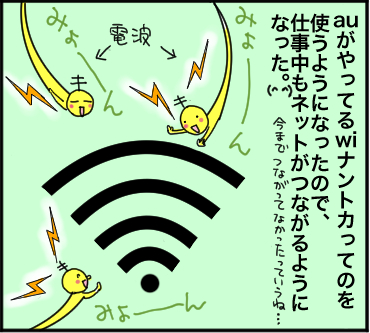 アンテナ1
